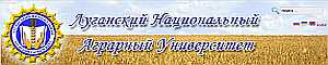 Луганський національний аграрний університет